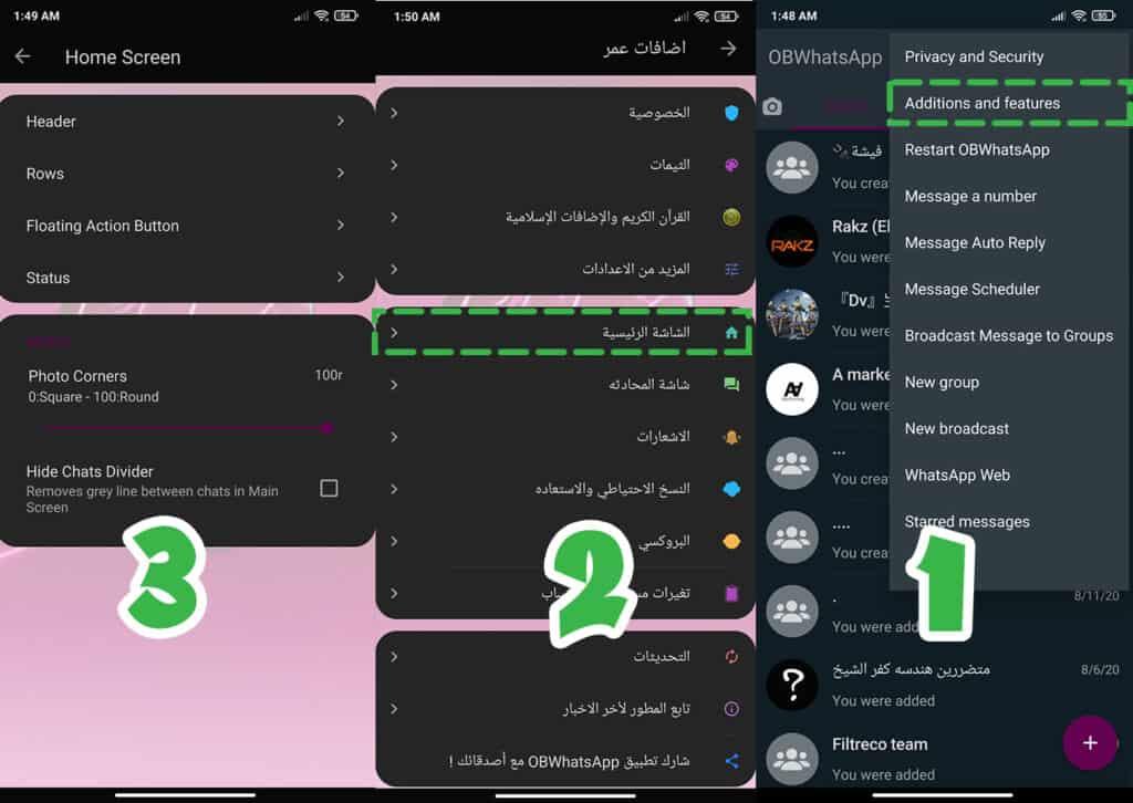 اعدادت الشاشة الرئيسية و التحكم في الزر العائم و شكل قائمة التطبيق