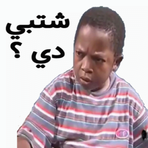تحميل تطبيق واتساب جديدة مضحكة عربية من متجر جوجل بلاي