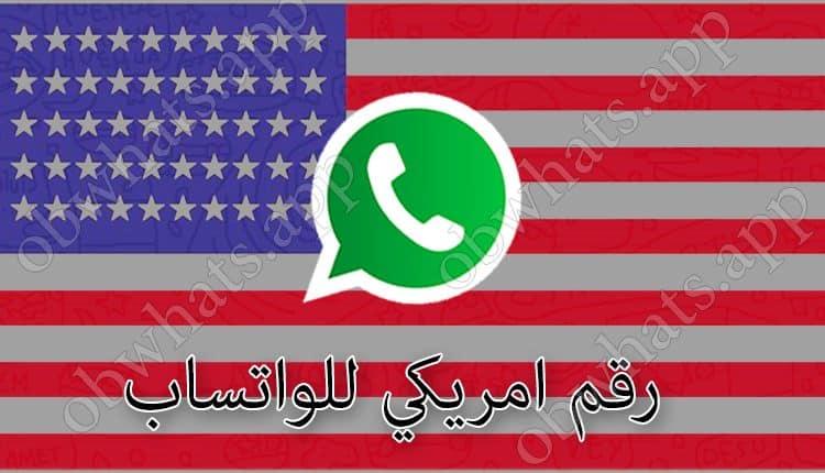 رقم واتساب امريكي