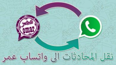 نقل محادثات واتساب الى واتساب عمر